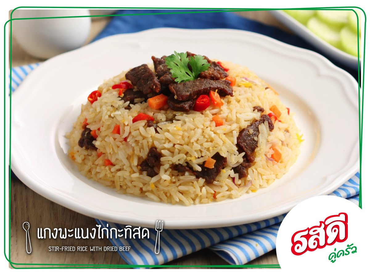Stir Fried Rice With Dried Beef