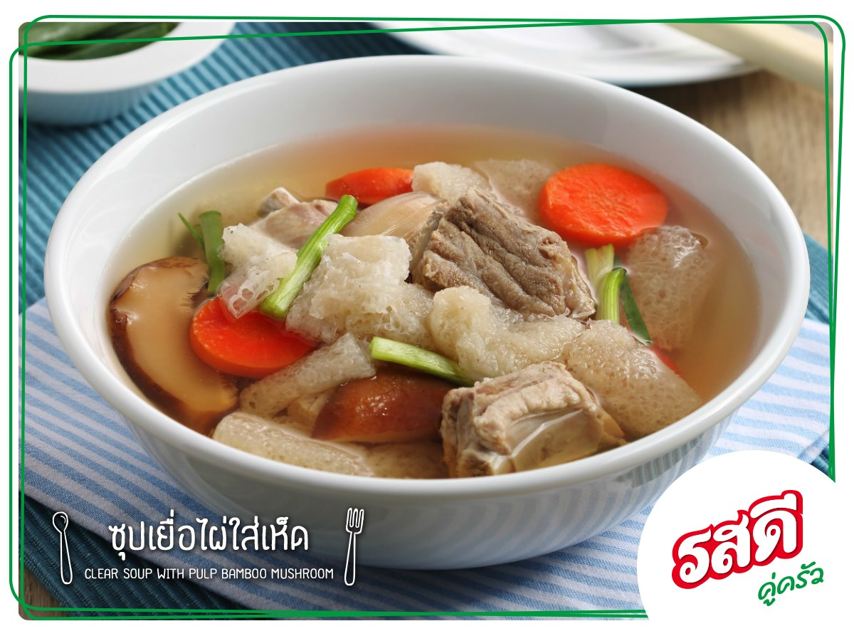 Clear Soup With Pulp Bamboo Mushroom