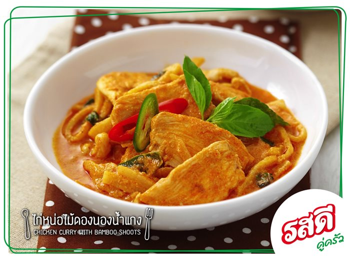 Chicken Curry With Bamboo Shoots