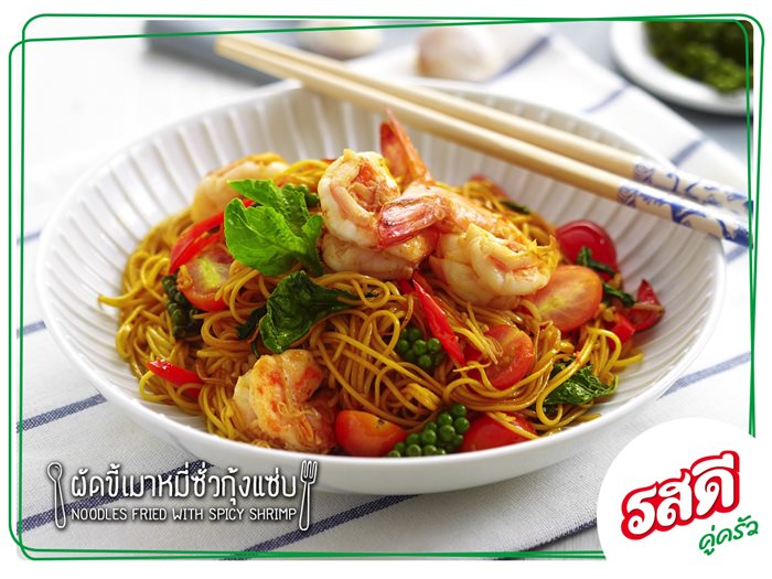 Noodles Fried With Spicy Shrimp