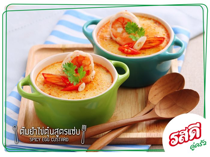 Spicy Egg Custard