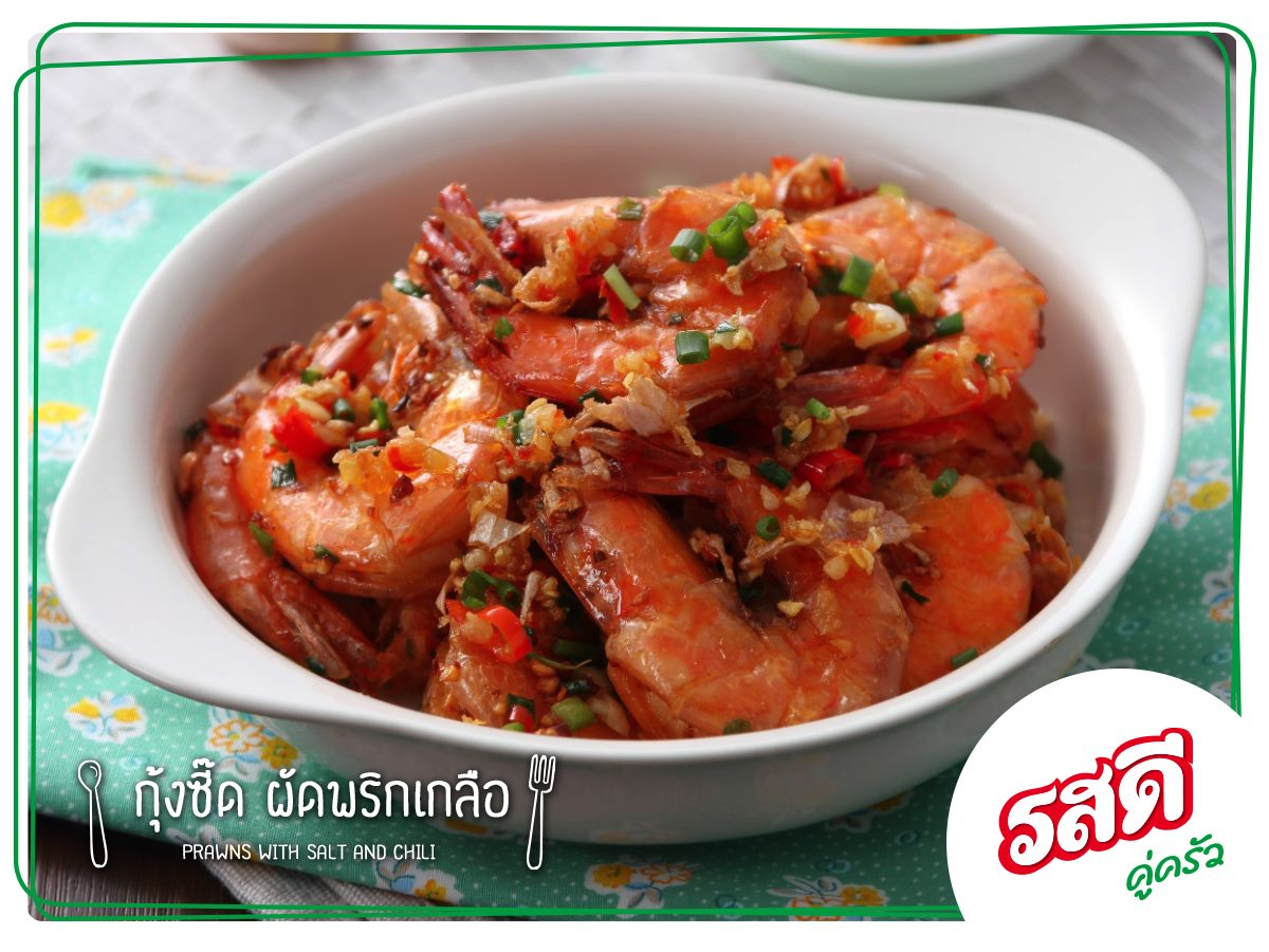 Prawns With Salt And Chili