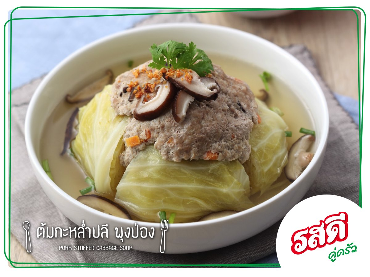 Pork Stuffed Cabbage Soup