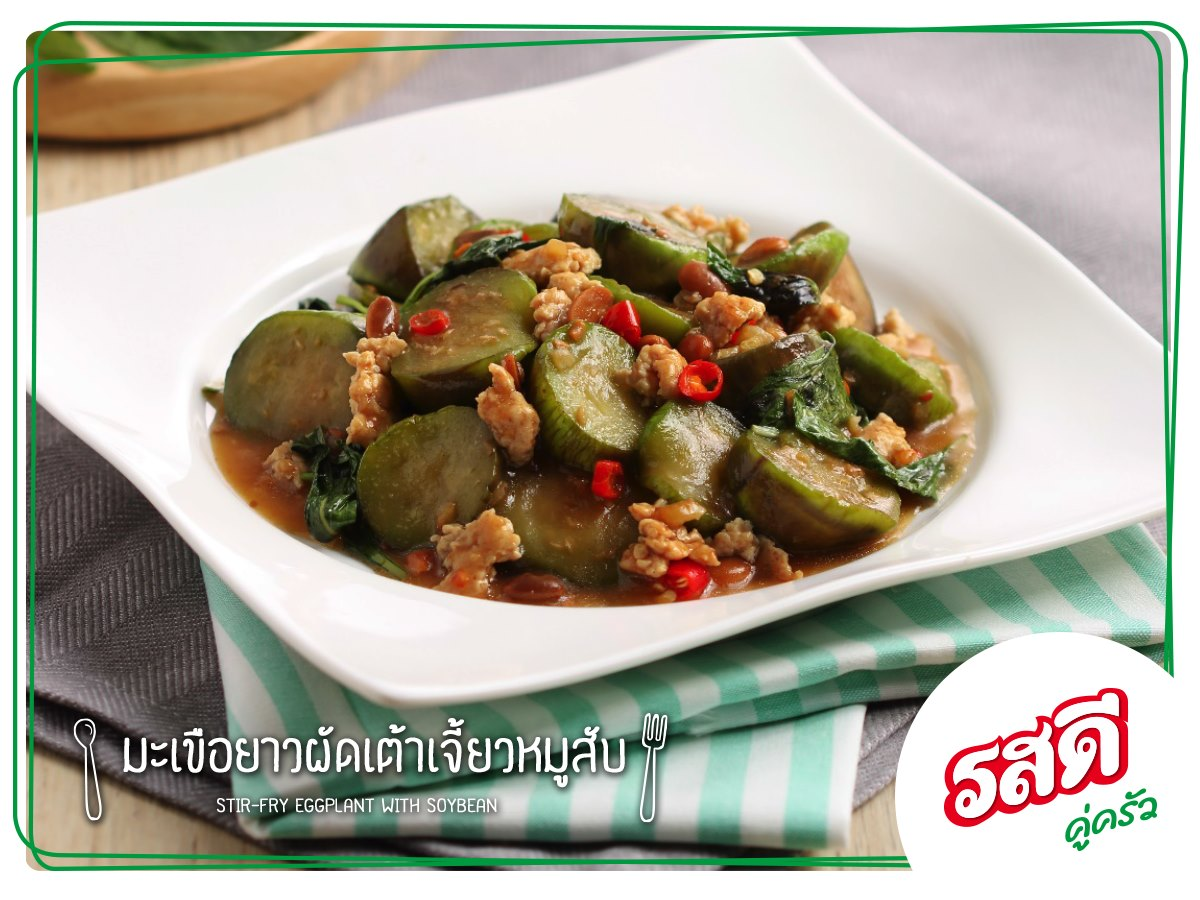 Stir Fry Eggplant With Soybean