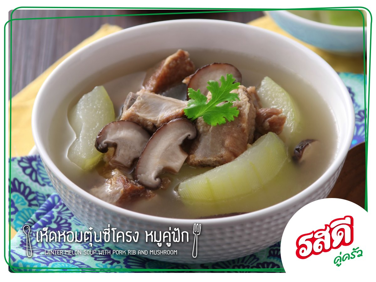 Winter Melon Soup With Pork Rib And Mushroom