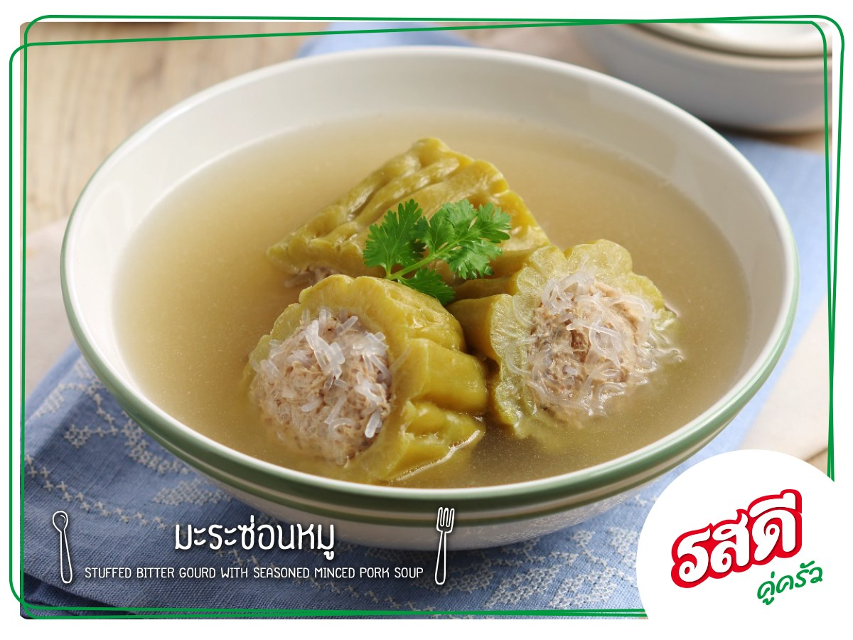 มะระซ่อนหมู Stuffed Bitter Gourd With Seasoned Minced Pork Soup