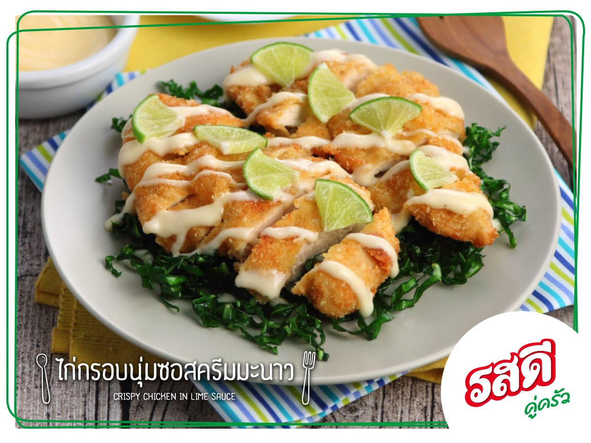 Crispy Chicken In Lime Sauce