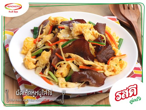 Stir Fried Jew's Ear Mushroom With Eggs