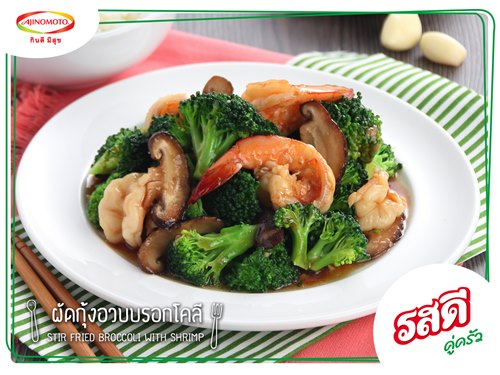 Stir Fried Broccoli With Shrimp