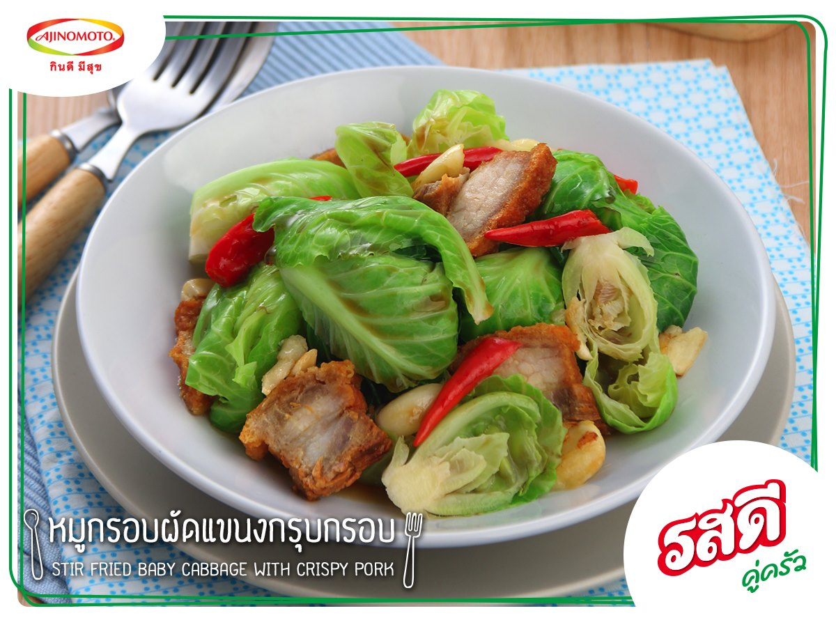 Stir Fried Baby Cabbage With Crispy Pork