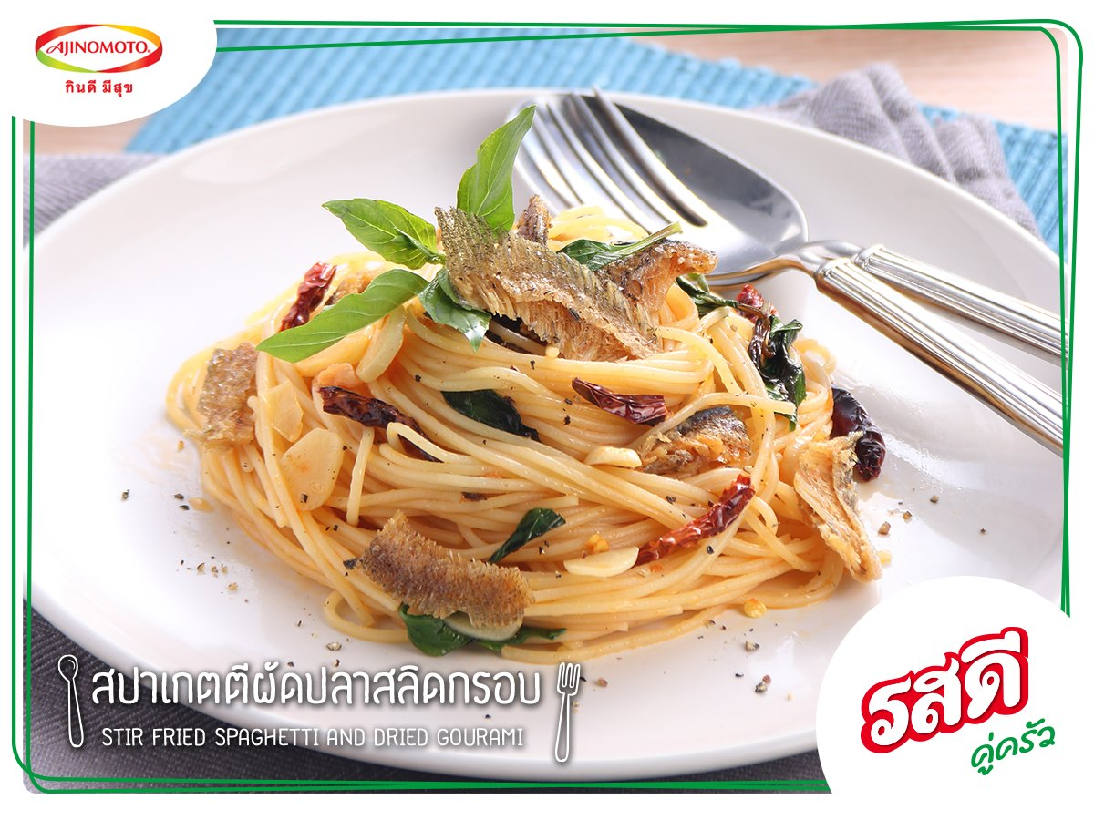 Stir Fried Spaghetti And Dried Gourami