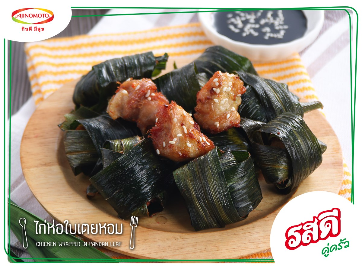 Chicken Wrapped In Pandan Leaf