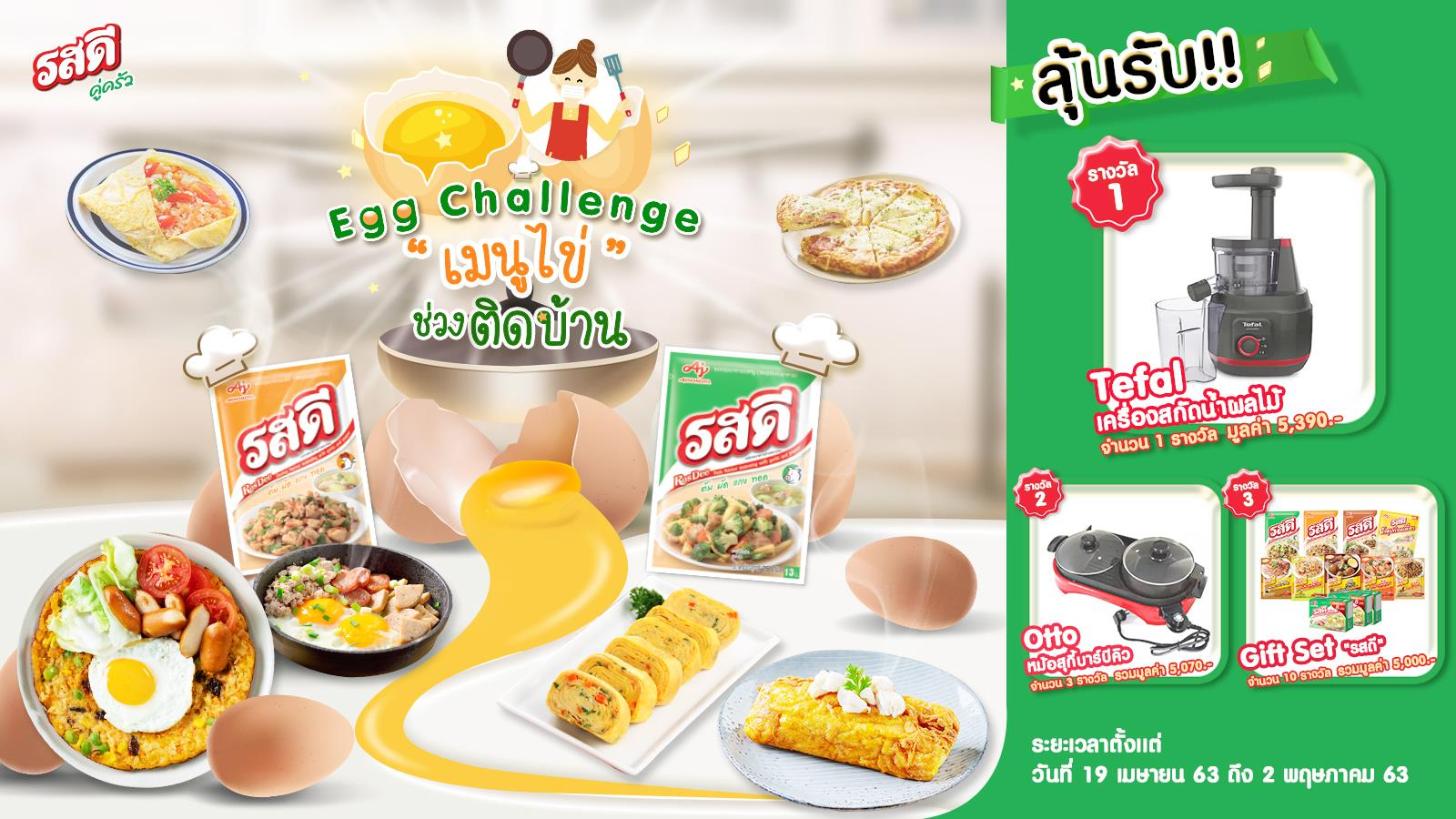 2020.04.16 Banner Egg Challenge Website APPROVED R1